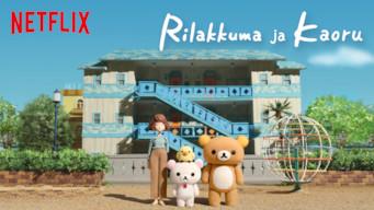 Rilakkuma ja Kaoru (2019)